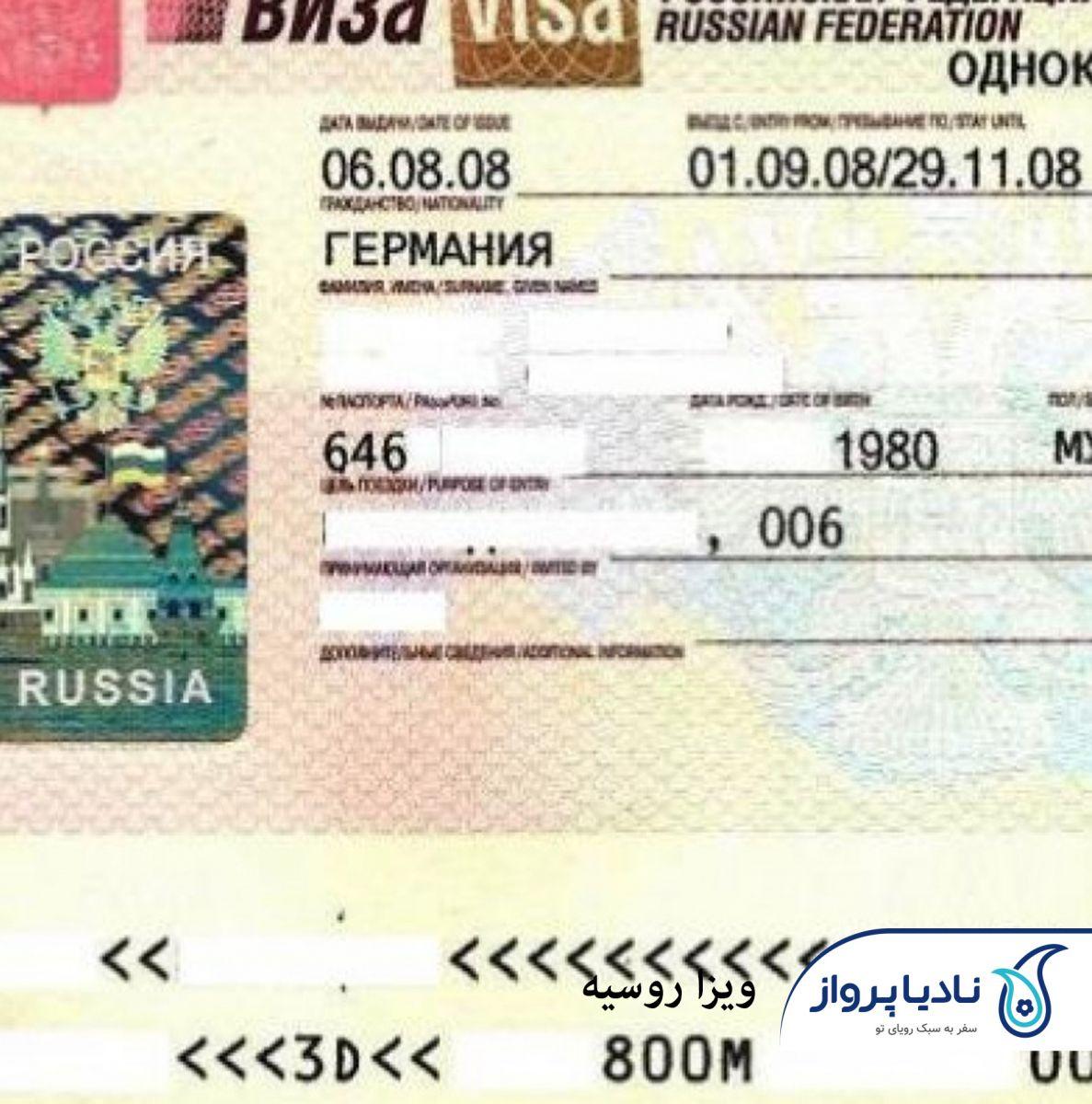 ویزا روسیه
