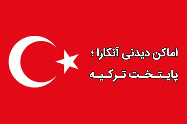 اماکن دیدنی آنکارا پایتخت ترکیه