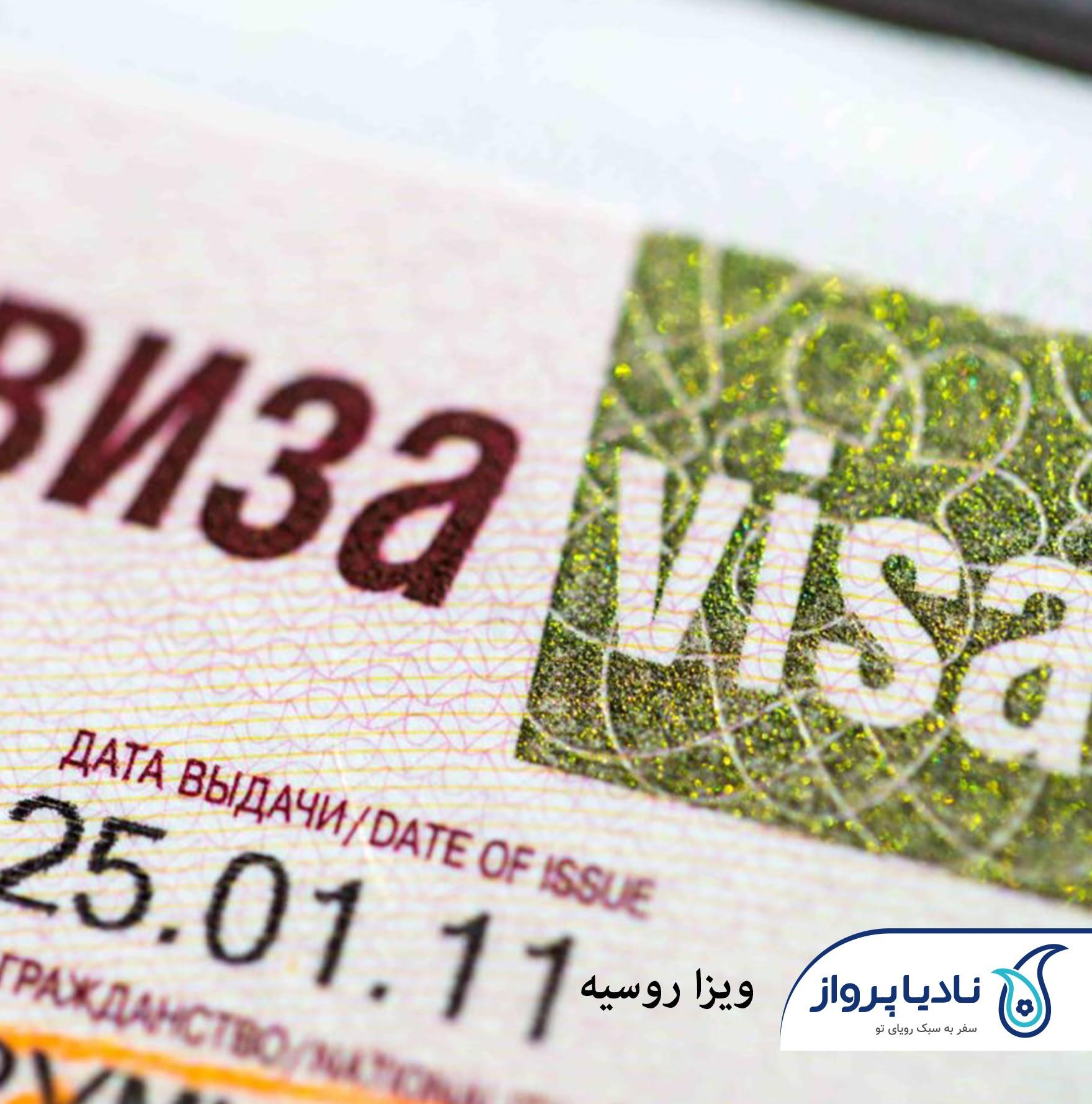 همهی آنچه باید در مورد ویزا روسیه بدانید