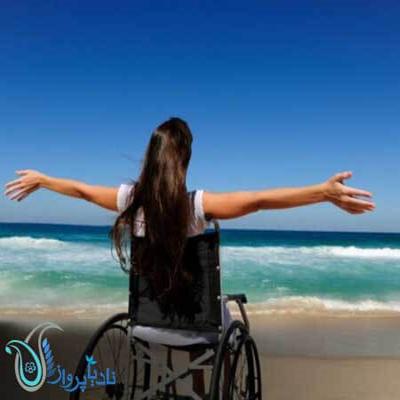 آنچه معلولان باید هنگام سفر بدانند